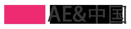 AE中国-Aepp Store